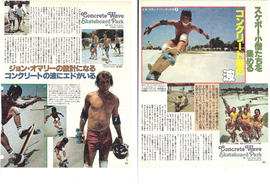 +Japan Mag Popeye 1977